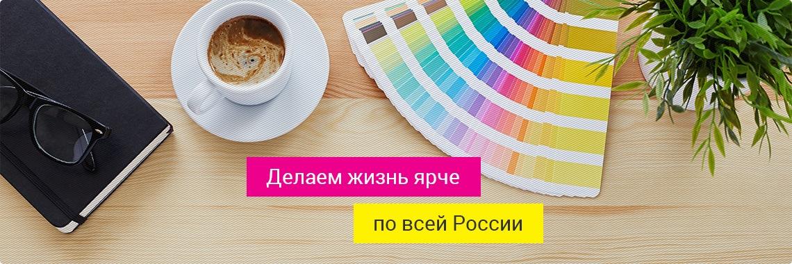 Доставка по всей России